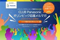 「CLUB Panasonic オリンピック応援メルマガ」を配信