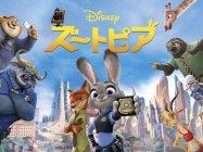 ズートピア(C)2016 Disney.