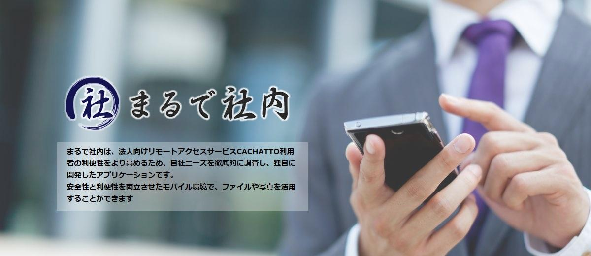 CACHATTO用アプリケーション 「まるで社内」の提供を開始