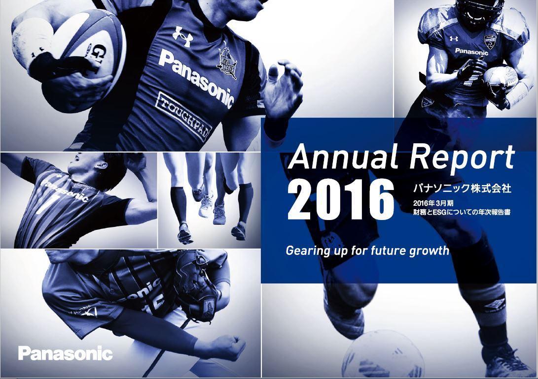 パナソニック「Annual Report 2016」を公開