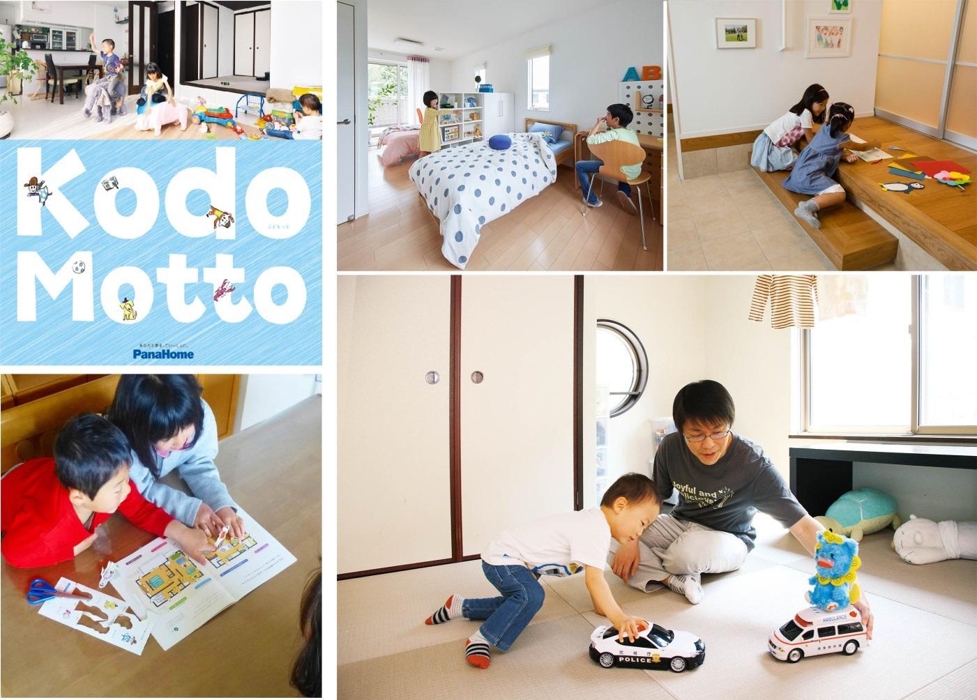 第10回キッズデザイン賞でパナソニックグループの「KodoMotto(こどもっと)」が特別賞を受賞