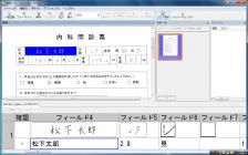 パナソニックが「帳票OCR Ver.8」を発売~多様な手書き文書を電子データ化