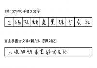 新開発の文字解析技術により、自由手書き文字の認識に対応