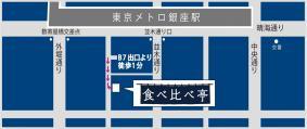 「銀座米料亭 八代目儀兵衛」アクセスマップ