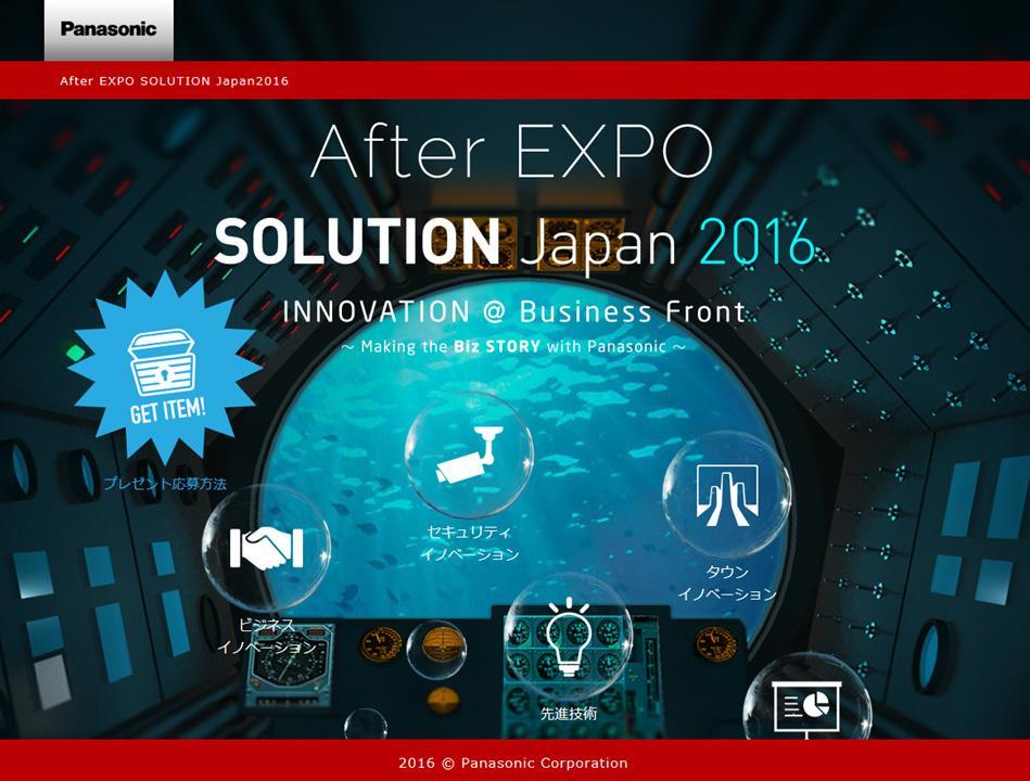 動画閲覧でプレゼントが当たる「Web展示会 SOLUTION Japan 2016」を期間限定公開