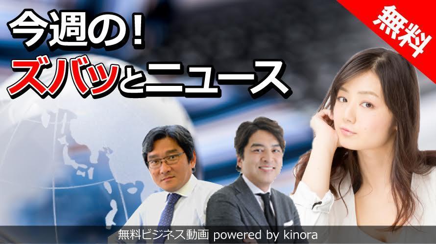 オリジナルコンテンツ「今週の!ズバッとニュース」