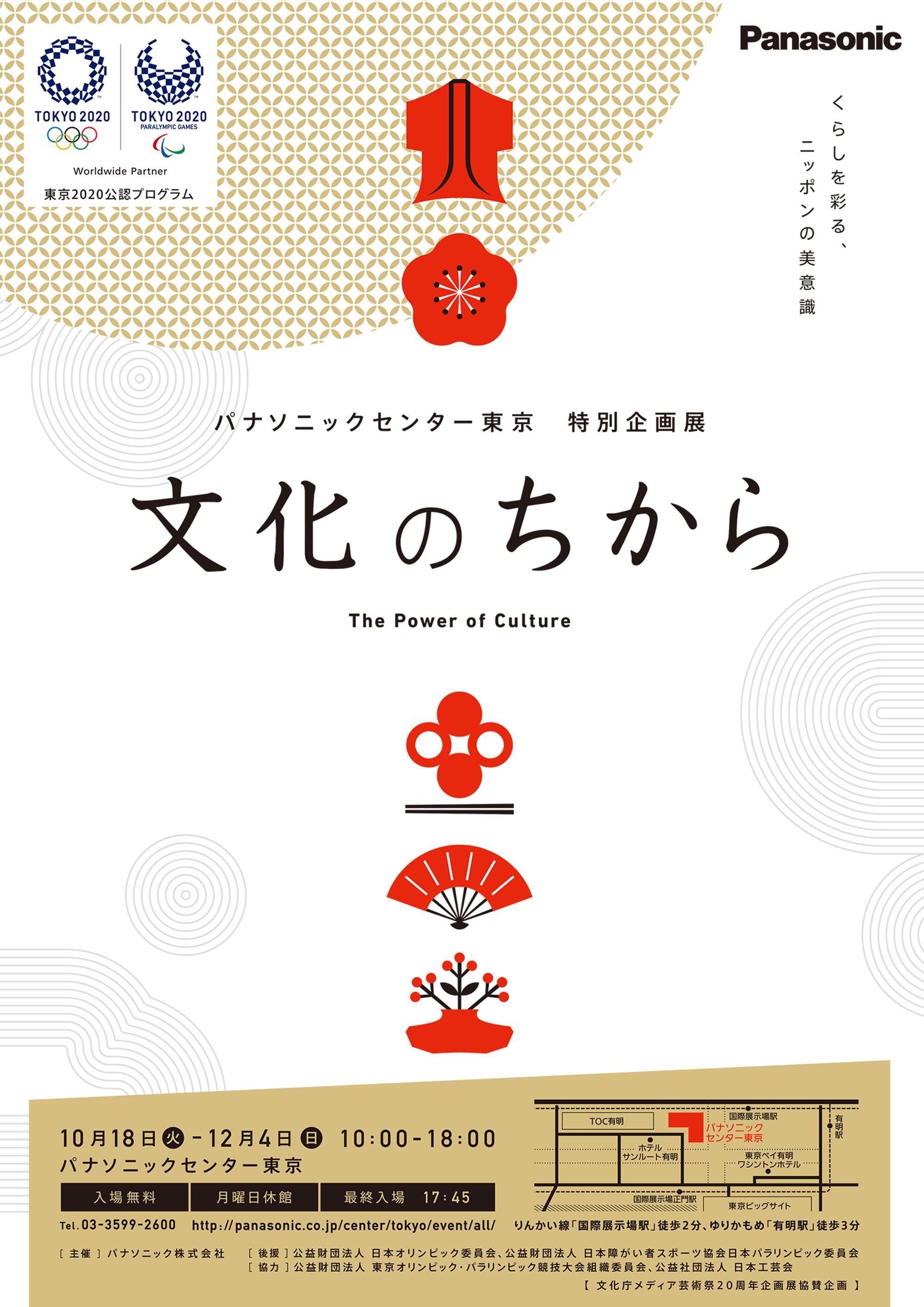 パナソニックセンター東京で特別企画展「文化のちから」を開催