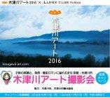 「木津川アート2016」で撮影会~「LUMIX CM10」無料貸し出しも実施