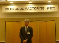 受賞者代表挨拶を述べるパナソニック エコシステムズ株式会社 前田潔社長