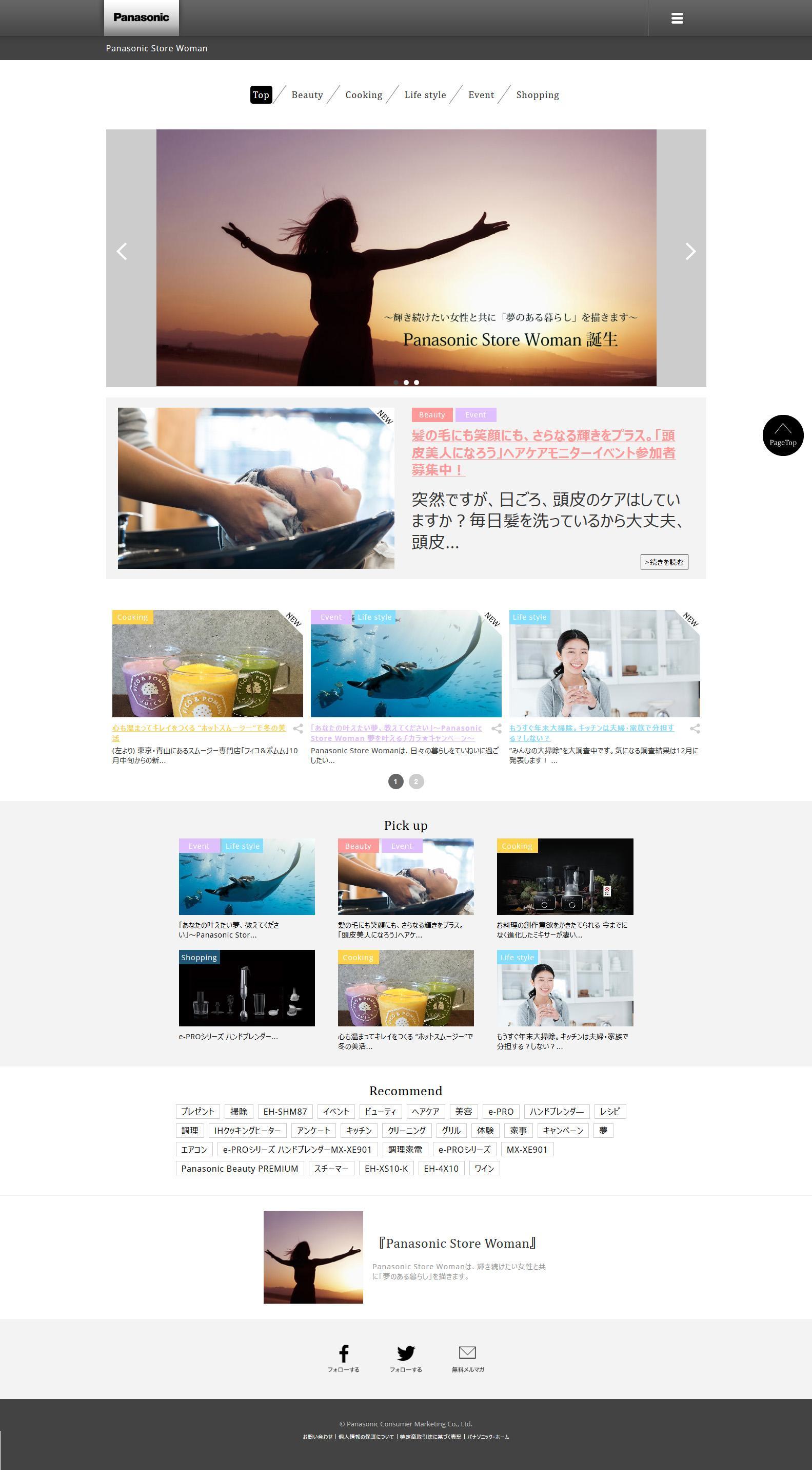 「Panasonic Store Woman(パナソニック ストア ウーマン)」サイト公開