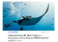 Panasonic Store Woman 夢を叶えるチカラ★キャンペーン