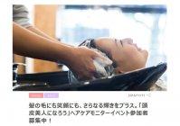 Panasonic Store Woman 「頭皮美人になろう」ヘアケアイベント
