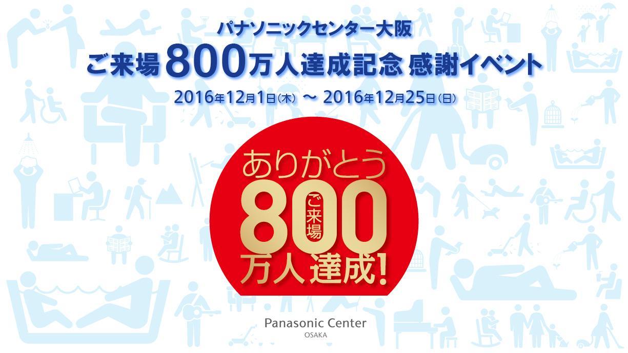 「パナソニックセンター大阪」の来場者数 累計800万人を達成~記念感謝イベントを開催