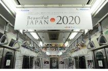 綾瀬はるかさんとアスリートたちで東京都内主要路線の電車がいっぱいに!?