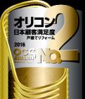 Panasonic リフォーム Clubがオリコン日本顧客満足度ランキング「戸建てリフォーム」第2位