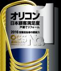 オリコン日本顧客満足度ランキング  戸建リフォーム「営業担当者の提案力」第1位