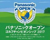 「パナソニックオープンゴルフチャンピオンシップ」と「パナソニックオープンレディース」を同時開催