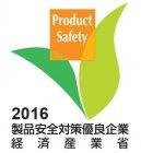 製品安全対策優良企業 ロゴマーク