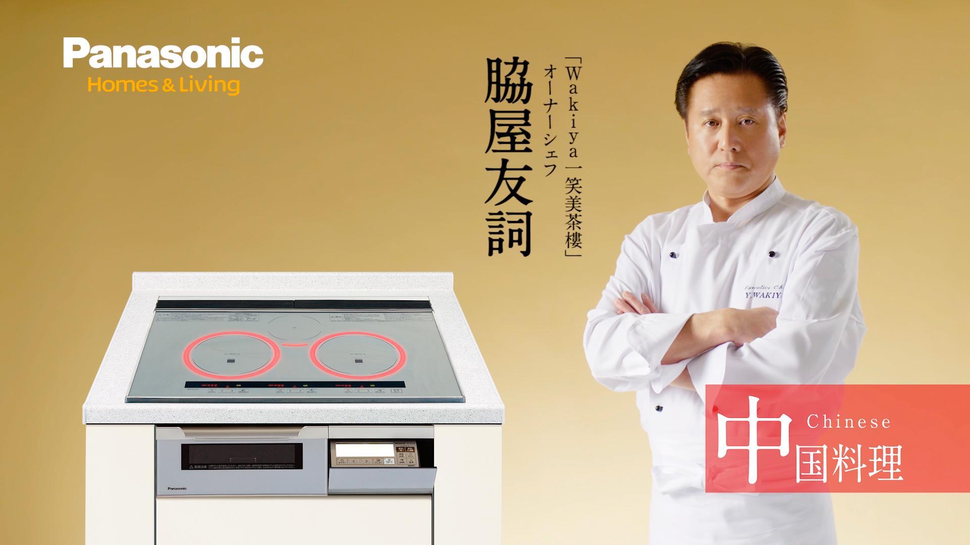 中国料理のプロ 脇屋シェフがパナソニックのIHクッキングヒーターで家庭の料理を変える!