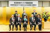 「東京都共助社会づくりを進めるための社会貢献大賞」表彰式の様子