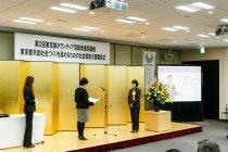 「東京都共助社会づくりを進めるための社会貢献大賞」特別賞を小池都知事より授与