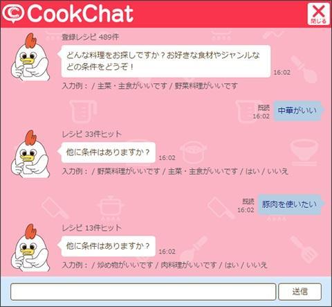 ウィークックナビがレシピ提案チャット「CookChat」を期間限定公開