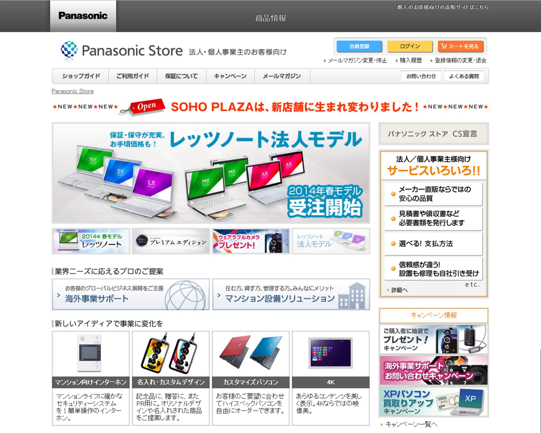 Panasonic Store(パナソニック ストア)法人サイト ホームページ