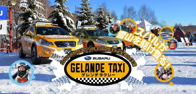 パナソニックがスバル『ゲレンデタクシー 2017』に協賛~デジタルカメラ「LUMIX」とウェアラブルカメラで雪上走行体験を撮影