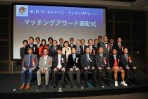「第1回クールジャパン・マッチングアワード」表彰式の様子