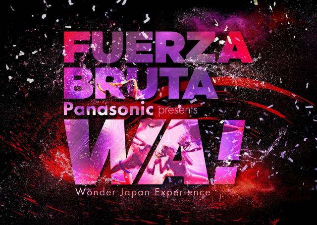 パナソニックが世界的な体験型エンターテインメント「フエルサ ブルータ」とコラボレーション~この夏、日本オリジナル演目を世界初公開
