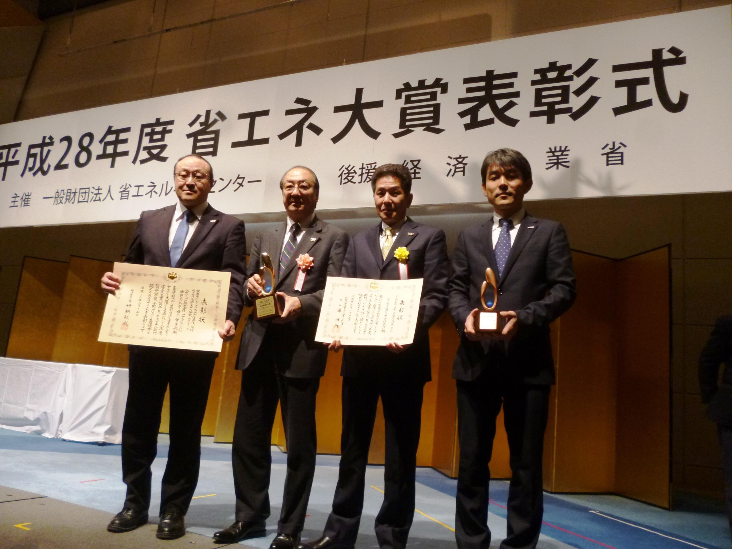 「平成28年度 省エネ大賞」表彰式の様子(2017年2月15日)