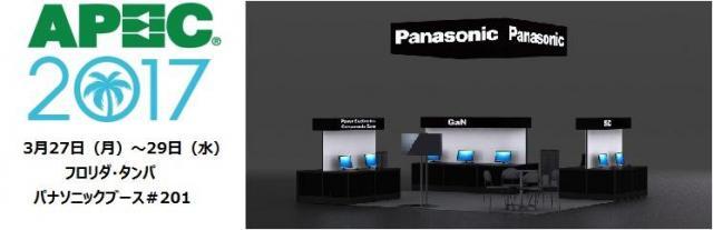 米国のパワーエレクトロニクス展示会「APEC 2017」にパナソニックのパワーデバイス関連製品を出展