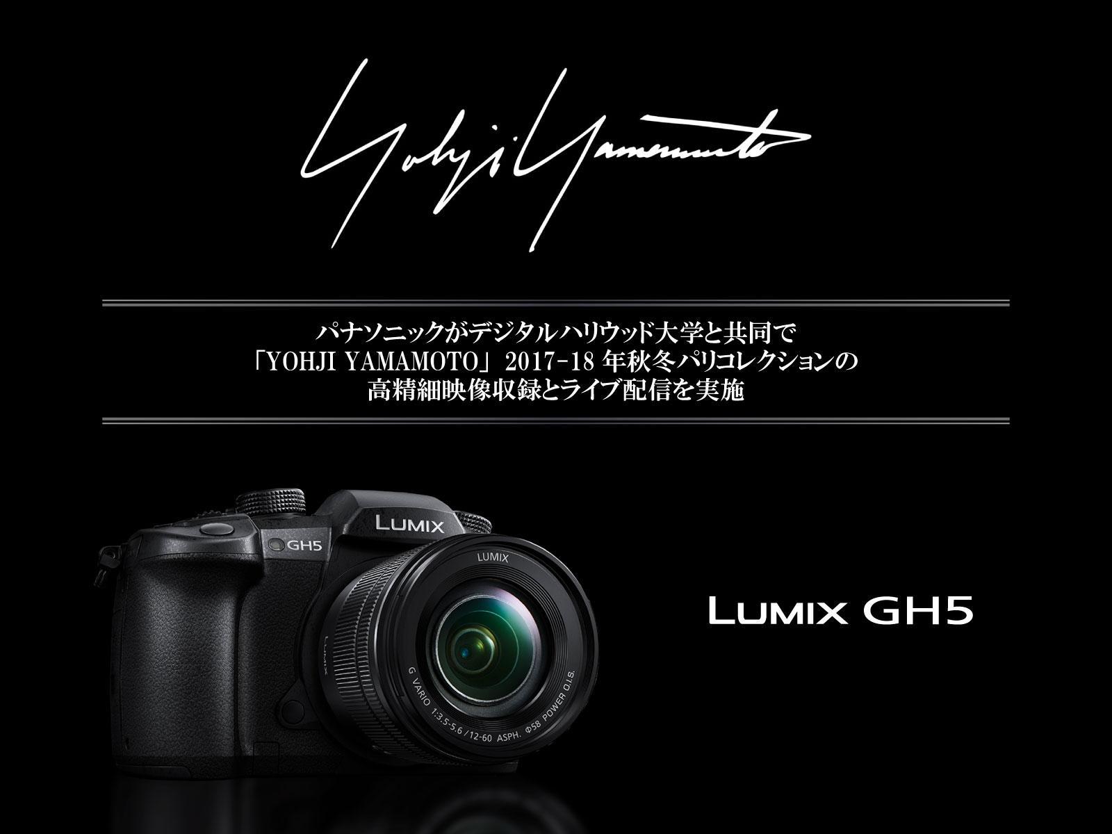 「YOHJI YAMAMOTO」2017-18年秋冬パリコレクションの映像収録とライブ配信を実施