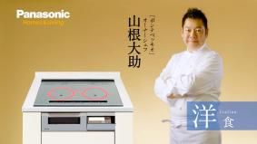 洋食のプロ 山根シェフがパナソニックのIHクッキングヒーターで家庭のグリル料理を変える!