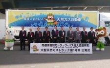 パナソニック製品の大阪~東京間配送で新型の大型天然ガストラックによる運行を開始【出発式の様子】
