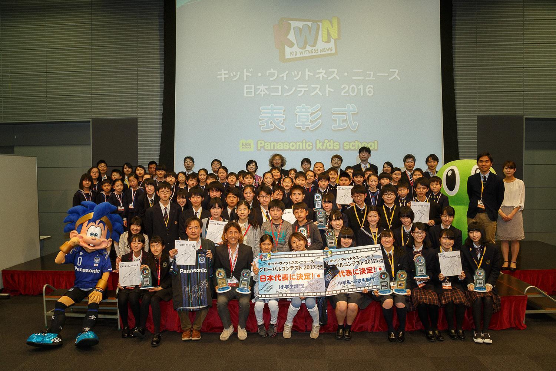 キッド・ウィットネス・ニュース(KWN)日本コンテスト2016 表彰式の様子