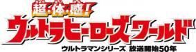 『超・体・感!ウルトラヒーローズワールド』 ロゴ (C)円谷プロ