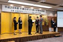 平成28年度「介護ロボット導入好事例表彰」表彰式の様子(1)