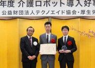 平成28年度「介護ロボット導入好事例表彰」表彰式の様子(2)