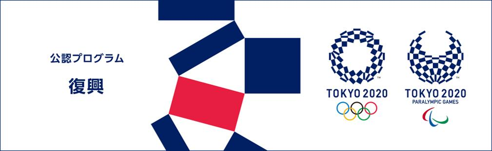 「東京2020参画プログラム」 復興ロゴ