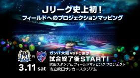 2017年3月11日(土)に吹田スタジアムでフィールドプロジェクションマッピングイベントを開催