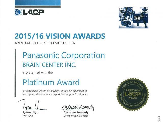 パナソニックのアニュアルレポートが米国LACP主催の「2015/16 Vision Awards」業種別部門で1位を受賞