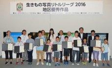 「生きもの写真リトルリーグ」2016年の表彰式の様子(1)