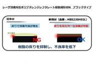 従来材と新規材の比較~レーザ溶着対応PBT樹脂成形材料