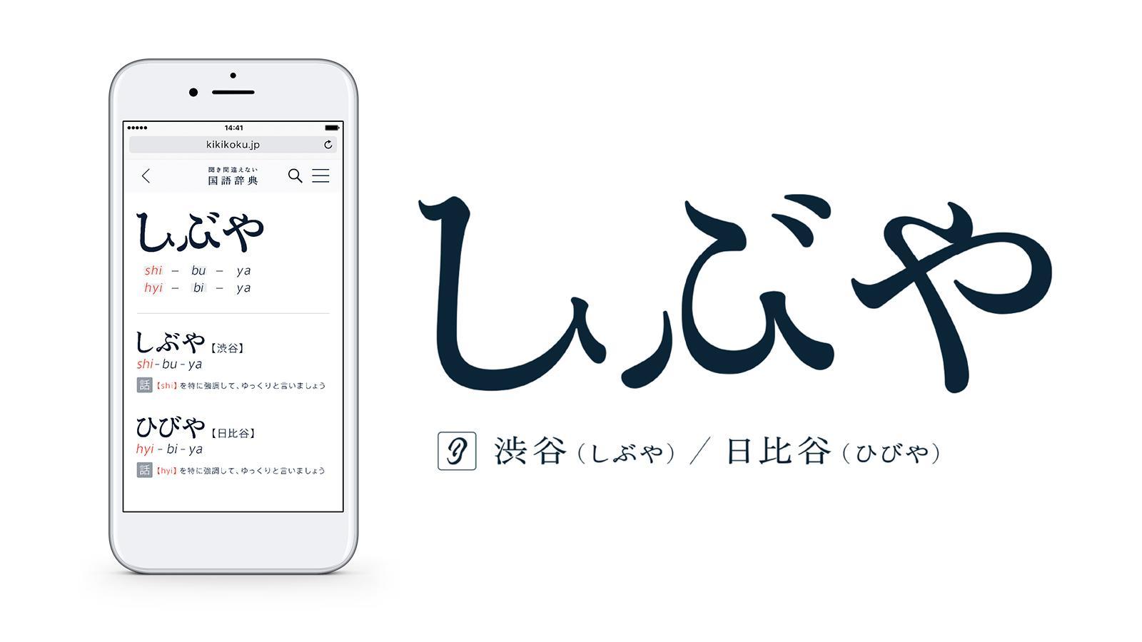 パナソニックが三省堂と『聞き間違えない国語辞典』を共同開発、特設サイトで公開