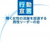 「輝く女性の活躍を加速する男性リーダーの会」行動宣言 ロゴマーク