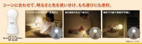 「球(たま)ランタン」に調光・調色機能付きモデルが登場