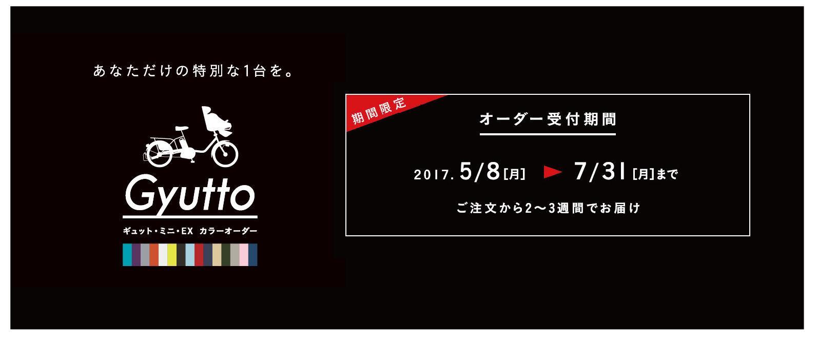 【期間限定】電動アシスト自転車「ギュット・ミニ・EX」カラーオーダーサービスを実施