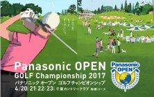 「パナソニックオープンゴルフチャンピオンシップ2017」がまもなく開幕