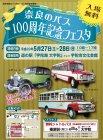「奈良のバス100周年記念フェスタ」チラシ